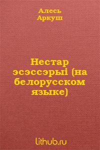 Нестар эсэссэрыi (на белорусском языке)