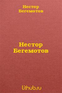 Нестор Бегемотов