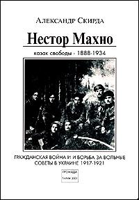 Нестор Махно: казак свободы - 1