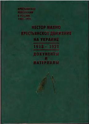 Нестор Махно. Крестьянское движение на Украине 1918 - 1921: Документы и материалы