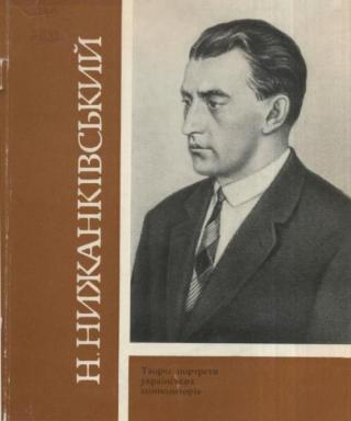 Нестор Нижанківський. Життя і творчість