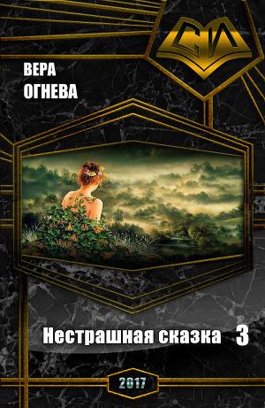 Нестрашная сказка 3 (СИ)