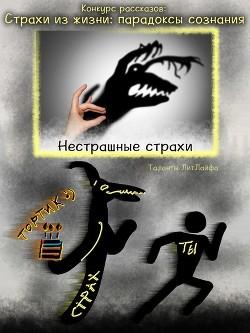 Нестрашные страхи (СИ)