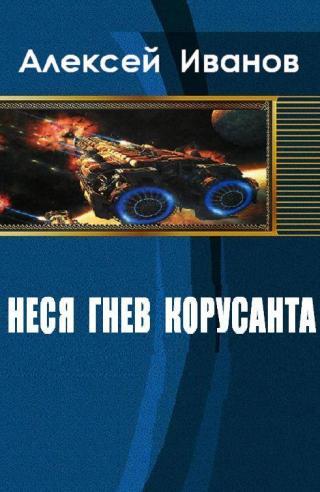 Неся гнев Корусанта [calibre 1.47.0]