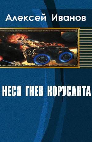 Неся гнев Корусанта (СИ)