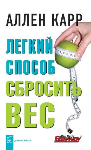 Нет диетам, или «Простой путь» к снижению веса [Легкий способ сбросить вес]