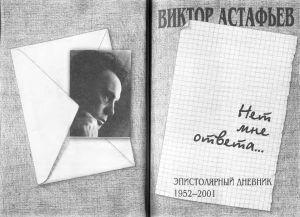 Нет мне ответа...   Эпистолярный дневник 1952—2001