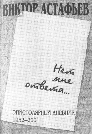 Нет мне ответа...Эпистолярный дневник 1952-2001