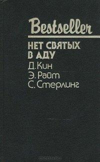 Нет святых в аду (Сборник)