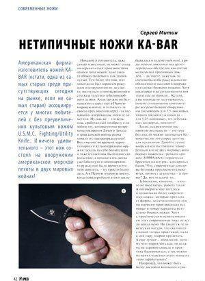 Нетипичные ножи Ka-Bar