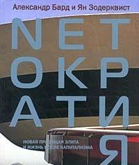 Netократия. Новая правящая элита и жизнь после капитализма
