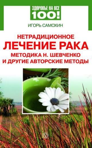 Нетрадиционное лечение рака. Методика Н. Шевченко и другие авторские методы