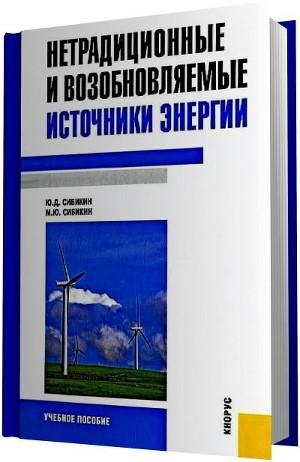 Нетрадиционные и возобновляемые источники энергии [2-е издание]