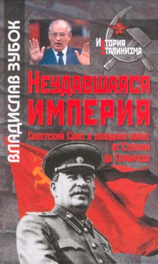 Неудавшаяся империя: Советский Союз в холодной войне от Сталина до Горбачева