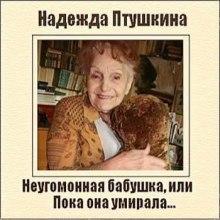 Неугомонная бабушка, или Пока она умирала