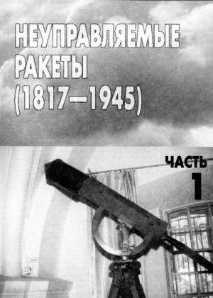 Неуправляемые ракеты. Часть 1 (1817-1945)