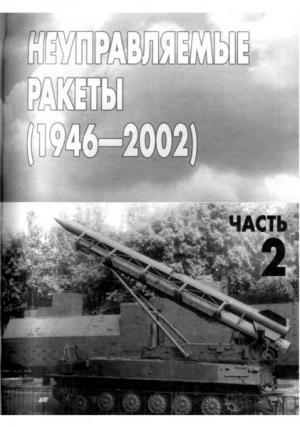 Неуправляемые ракеты. Часть 2 (1946-2002)