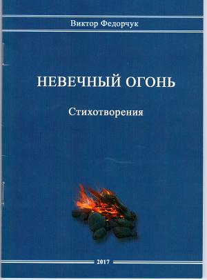 Невечный огонь. Стихотворения