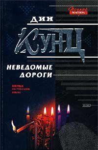 Неведомые дороги (сборник)