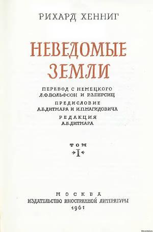 Неведомые Земли (1 том)