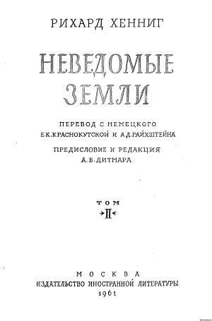 Неведомые Земли (2 том)