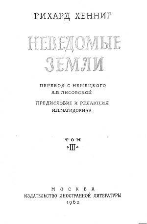 Неведомые Земли (3 том)