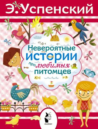 Невероятные истории про любимых питомцев (сборник)