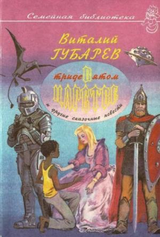 Невероятные истории. В Тридевятом царстве  и другие сказочные повести