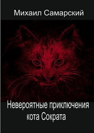Невероятные приключения кота Сократа [publisher: SelfPub.ru]