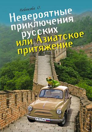 Невероятные приключения русских, или Азиатское притяжение
