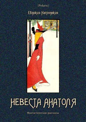 Невеста Анатоля (фантастические рассказы)