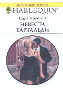 Невеста Бартальди (Никому не уступлю)