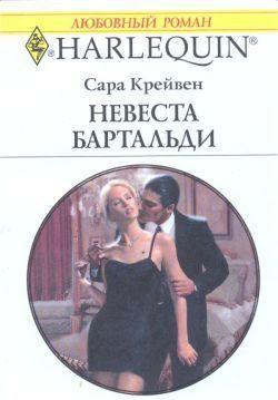 Невеста Бартальди