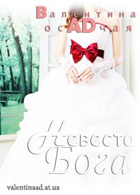 Невеста Бога