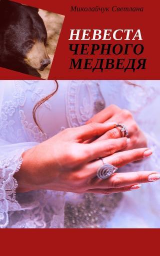 Невеста Черного Медведя (СИ)
