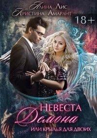 Невеста демона, или Крылья на двоих
