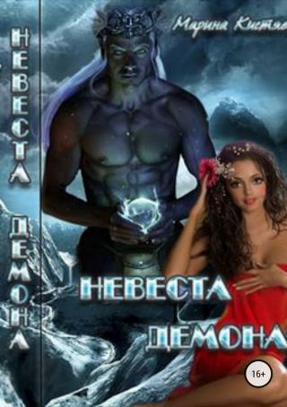 Невеста демона [publisher: SelfPub]