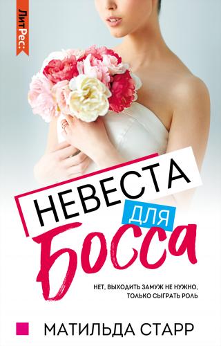 Невеста для босса