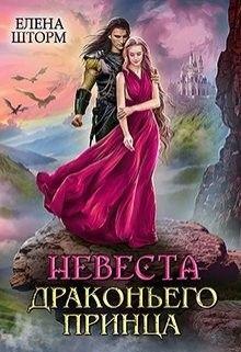 Невеста драконьего принца