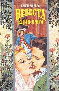 Невеста Единорога