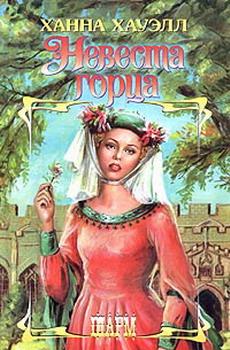 Невеста горца [Highland Bride]