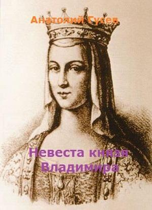 Невеста князя Владимира (СИ)