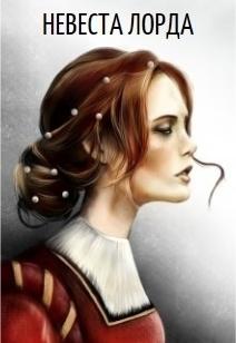Невеста лорда (СИ)