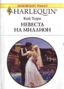 Невеста на миллион