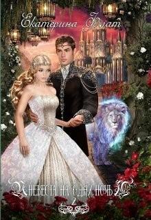 Невеста на одну ночь 2 (СИ)