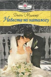 Невеста по каталогу