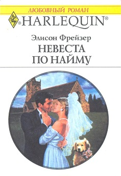 Невеста по найму