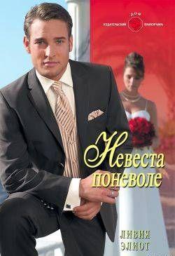 Невеста поневоле