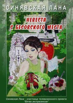 Невеста с Бесовского места
