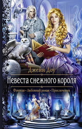 Невеста снежного короля [litres]